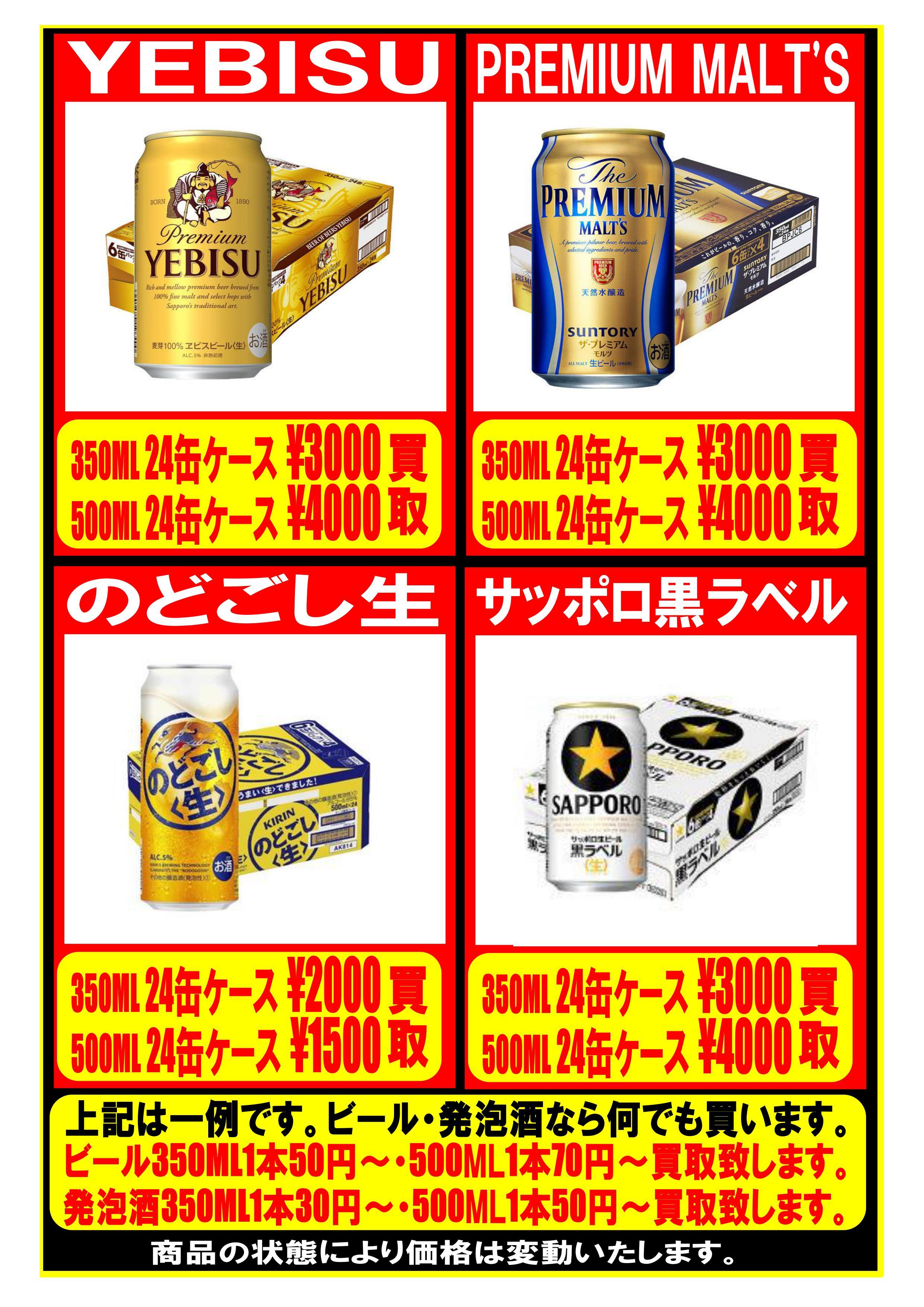 お酒告知519