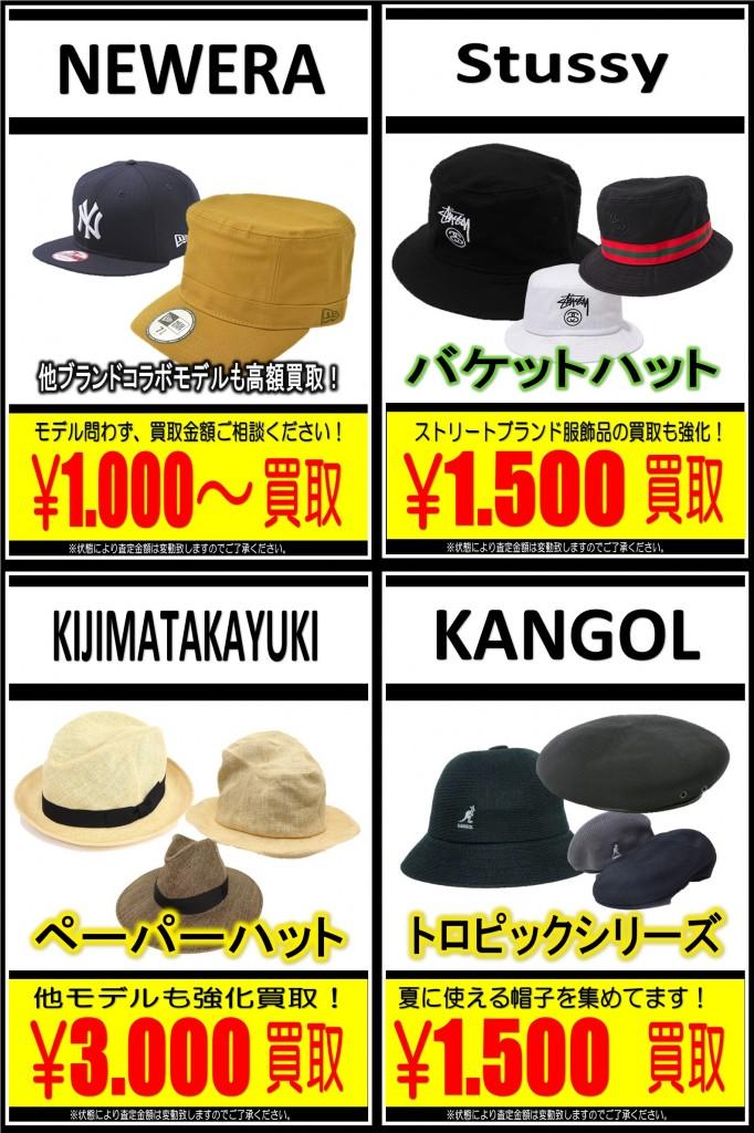 201805帽子単品