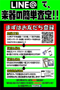 LINE査定告知