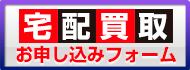 banner_kaitori01