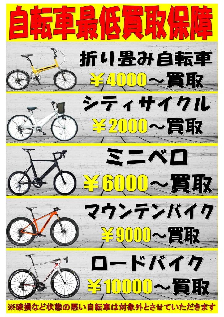 2018自転車買取保障告知画像