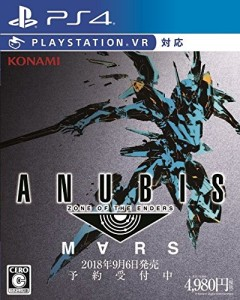 ANUBIS ZONE OF THE ENDERS  M∀RS