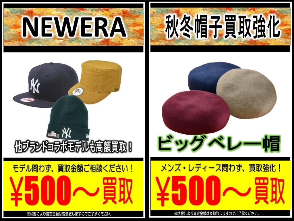 帽子単品①